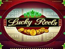 Lucky Reels играть на деньги в Эльдорадо